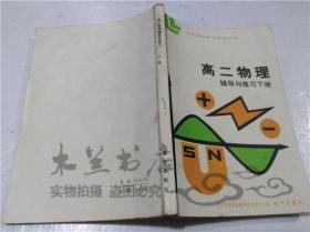 老教辅 高二物理辅导与练习 下册  重庆出版社 1984年12月 32开平装