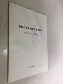 解放后中共西康省党史概要一(1950.2一1955,10)