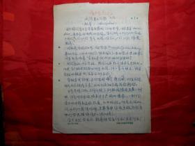 """老画家、诗人田景琪(国立北平艺术专科学校1937年毕业生)手稿:《试疑英文论说""""训教""""(教养)》"""