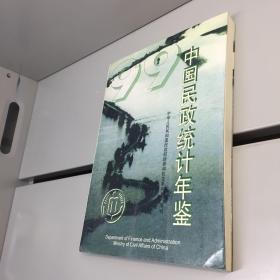 中国民政统计年鉴.1999 【一版一印 正版现货   实图拍摄 看图下单】