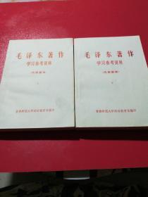 毛泽东著作学习参考资料(上下册)