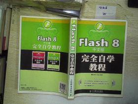 Flash 8 中文版完全自学教程