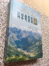贵州望谟苏铁自然保护区科学考察集