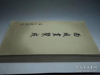 西域画聚成/原函/1941年/审美书院/结城素明,15辑59页