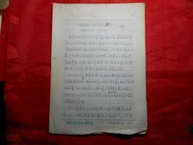 老画家、诗人田景琪(国立北平艺术专科学校1937年毕业生)手稿:《试论孔子的生活艺术——一个美术工作者的畅想》