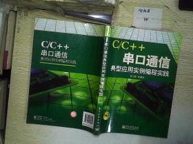 C/C++串口通信典型应用实例编程实践