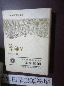 陕西省志人物志《中册》