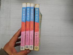 倚天屠龙记(1-4全4本合售 竖版1991年3月1版2印)