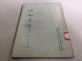 川南资料 第一卷第四期