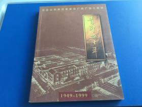 青印五十年 (中国青年出版社印刷厂建厂五十周年1949-1999)
