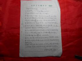老画家、诗人田景琪(国立北平艺术专科学校1937年毕业生)手稿:《学习旧诗的教学方案》