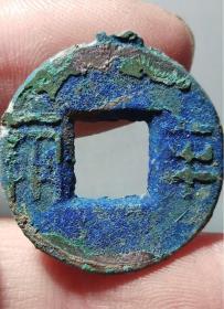 中国古代钱币-----秦朝半两钱币(绿绣美品)1组