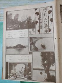 民国画报(礼拜六画报),二十二年九月。