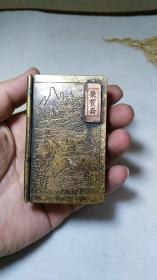 收钱币收的 文房雅玩 荣宝斋 铜多宝盒