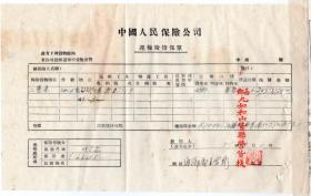茶专题---保险单据-----1951年九如和山货联营货栈,茶叶运输保险单134(副本)