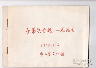 老照片:子弟兵母亲-戎冠秀,平山县文化馆1976年,影集,共计15张黑白照片