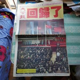 香港回归报纸  1997.7.1全天4开共44版全齐