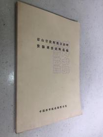 凉山甘孜阿坝自治州资源调查史料选编
