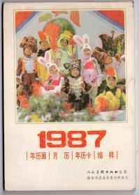 年画缩样-----人民美术出版社《1987年 ,年历画,月历,年历卡缩样》