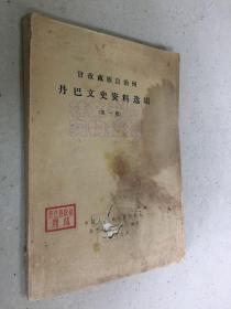 甘孜藏族自治州丹巴文史资料选辑 第一辑