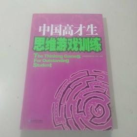 中国高才生思维游戏训练