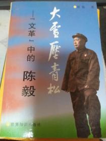 """大雪压青松:""""文革""""中的陈毅"""