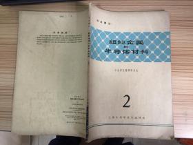冶金译丛:超纯金属与半导体材料(2)【仅印2200册】