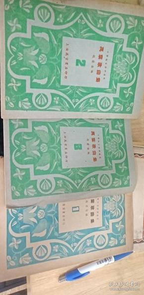 民国44年再版 中学校音乐科《万叶歌曲集》第1、2.3册 三本