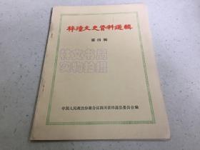 梓潼文史资料选辑  第四辑