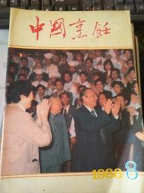 中国烹饪 1988年8期