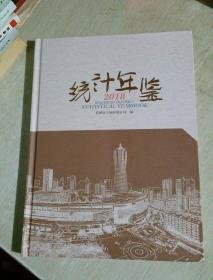 杭州市下城区统计年鉴2018