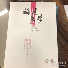 福建文学    2019年2期