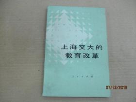 上海交大的教育改革