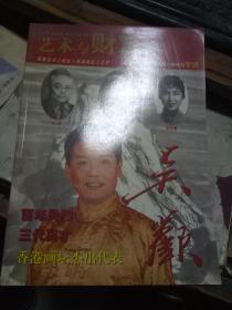 艺术与财富 2006年第1期特刊专辑  吴欢