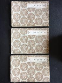 元朝秘史( 丛书集成) 3册全