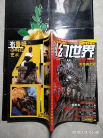 科幻世界 2002年增刊(大地微光号)