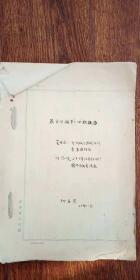 燕京大学学报 第十四期 1940年出版 东北师范大学 教授 何善周 藏书 有批校