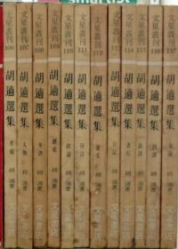 胡适选集 13册全初版