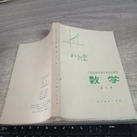 工农业余中等学校高中课本 数学 第二册