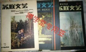 苏联文艺1981年第1.2.3期双月刊