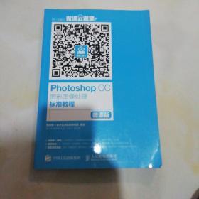 Photoshop CC图形图像处理标准教程(微课版)