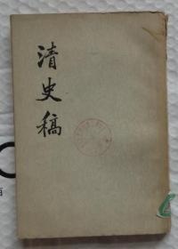 清史稿 第三五册 中华书局