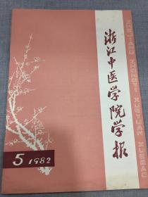 浙江中医学院学报1982年5期