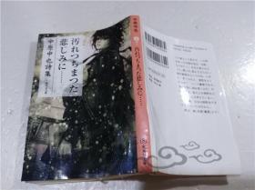 原版日本日文书 污れつちまつた悲しみに 中原中也诗集 中原中也 株式会社集英社 2008年8月 64开软精装