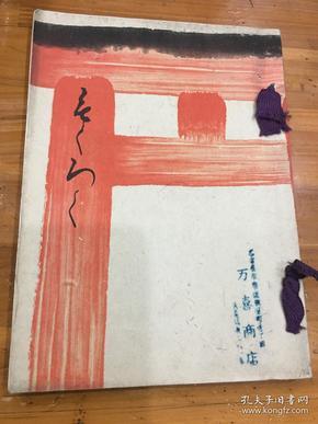 涉谷松风轩 梅田春乐庄 外某家所藏品卖立 名古屋美术俱乐部