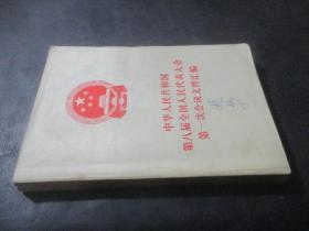 中华人民共和国第八届全国人民代表大会第一次会议会文件汇编