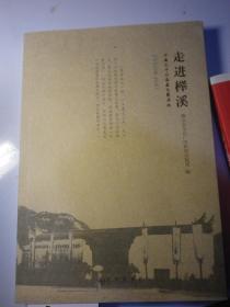 走进榉溪:江南孔子后裔最大聚居地