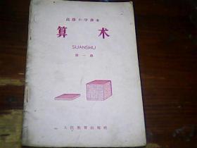 高级小学课本 算术 第一册