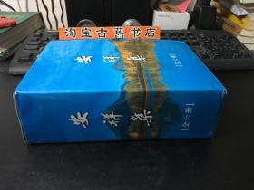 安详集(1-6)全六册
