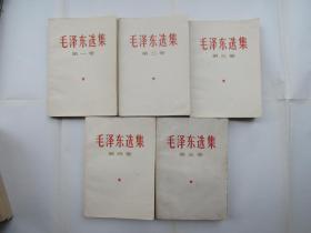毛泽东选集(1-5卷)品好